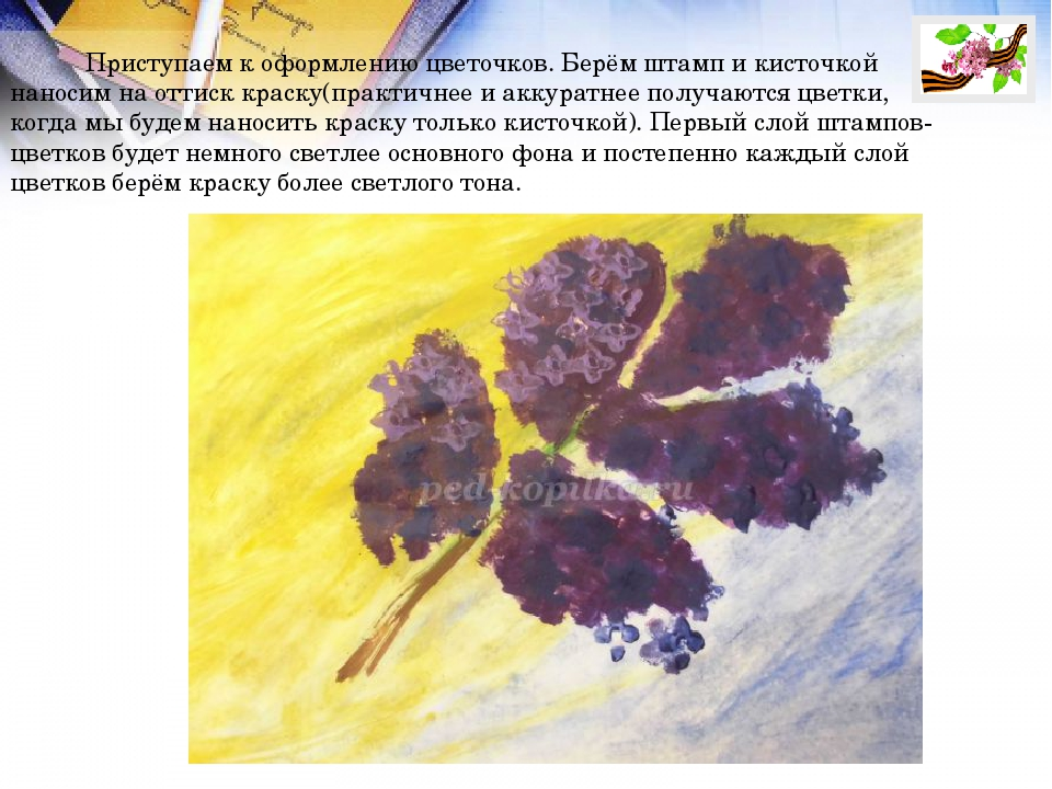 Приступаем к оформлению цветочков. Берём штамп и кисточкой наносим на оттиск...