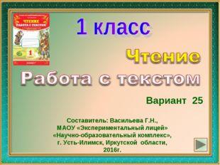 Вариант 25 Составитель: Васильева Г.Н., МАОУ «Экспериментальный лицей» «Научн