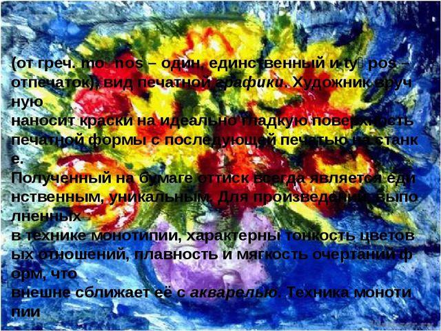 (отгреч.mónos–один,единственныйиtýpos–отпечаток),видпечатной...