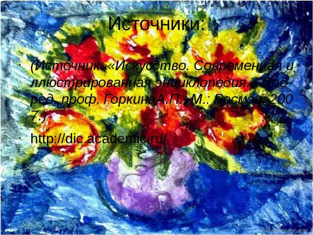 Источники: (Источник:«Искусство.Современнаяиллюстрированнаяэнциклопедия.»...