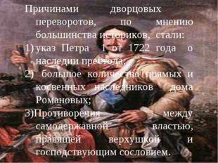 Причинами дворцовых переворотов, по мнению большинства историков, стали: указ
