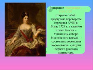 Воцарение Екатерины – 1725-1727 открыло собой дворцовые перевороты середины X