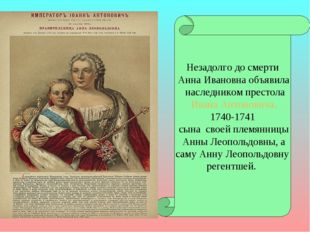 Незадолго до смерти Анна Ивановна объявила наследником престола Ивана Антонов