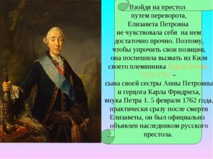 Взойдя на престол путем переворота, Елизавета Петровна не чувствовала себя на