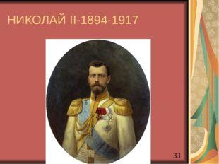 НИКОЛАЙ II-1894-1917 Акользин 2004г.