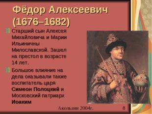 Старший сын Алексея Михайловича и Марии Ильиничны Милославской. Зашел на прес