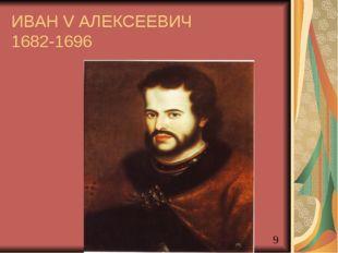 ИВАН V АЛЕКСЕЕВИЧ 1682-1696 Акользин 2004г.
