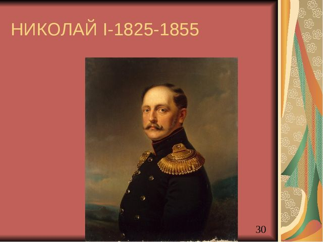 НИКОЛАЙ I-1825-1855 Акользин 2004г.