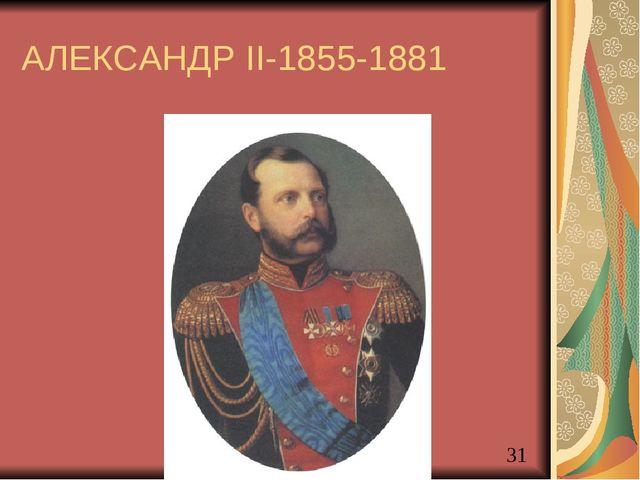 АЛЕКСАНДР II-1855-1881 Акользин 2004г.