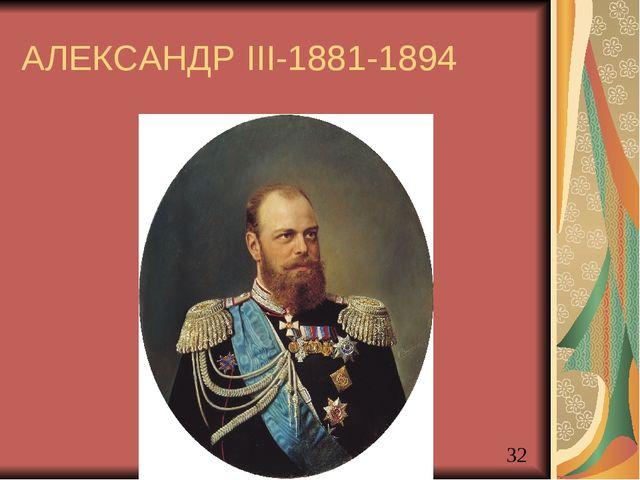 АЛЕКСАНДР III-1881-1894 Акользин 2004г.