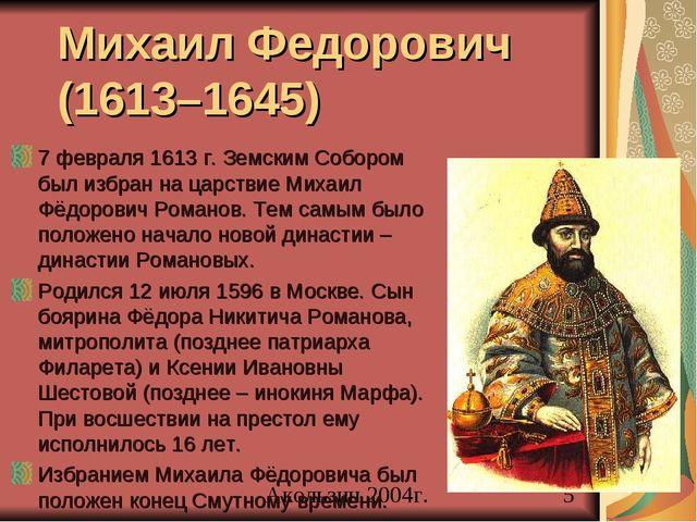 Михаил Федорович (1613–1645) 7 февраля 1613 г. Земским Собором был избран на...