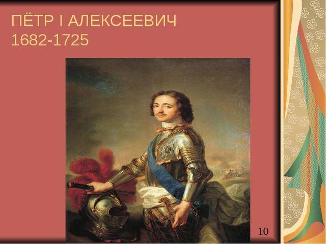ПЁТР I АЛЕКСЕЕВИЧ 1682-1725 Акользин 2004г.