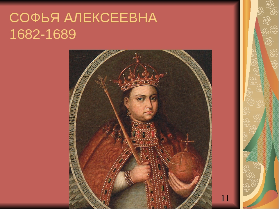 СОФЬЯ АЛЕКСЕЕВНА 1682-1689 Акользин 2004г.