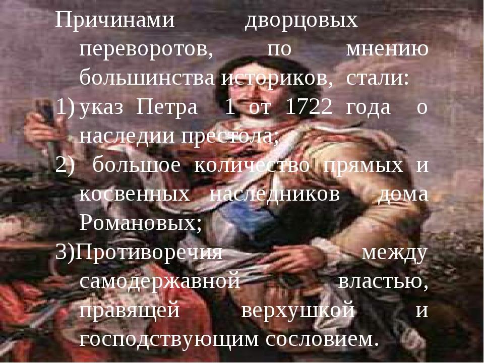 Причинами дворцовых переворотов, по мнению большинства историков, стали: указ...