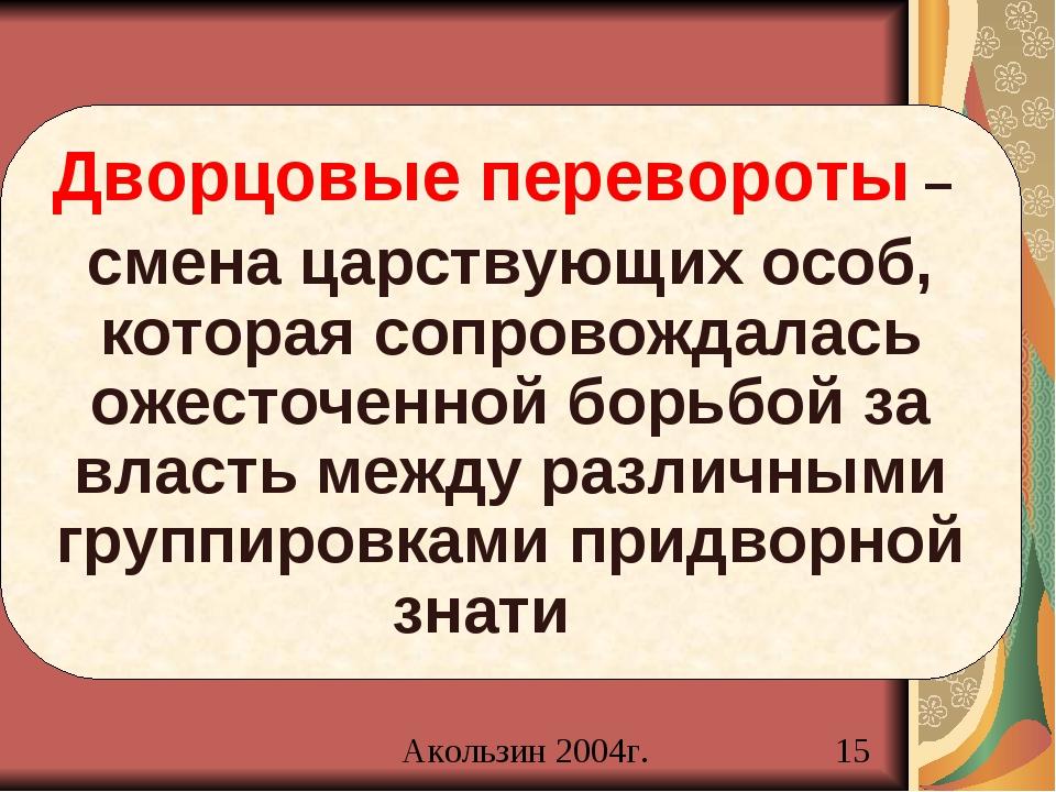 Дворцовые перевороты – смена царствующих особ, которая сопровождалась ожесточ...
