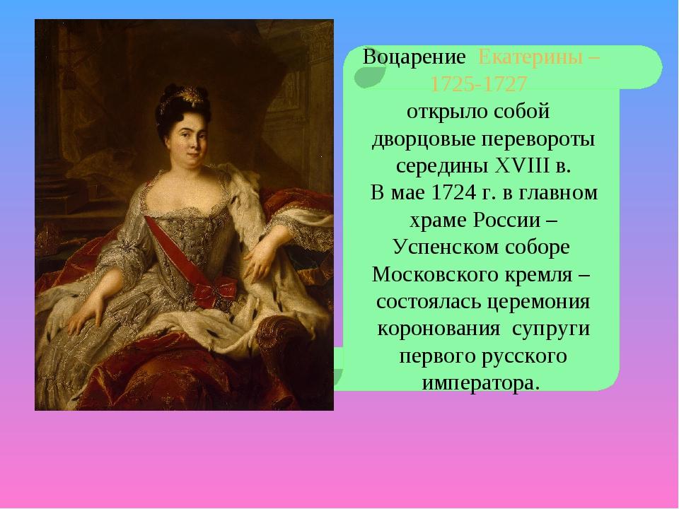 Воцарение Екатерины – 1725-1727 открыло собой дворцовые перевороты середины X...
