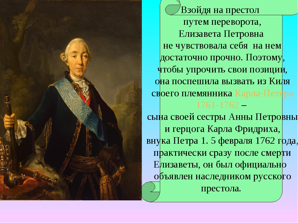 Взойдя на престол путем переворота, Елизавета Петровна не чувствовала себя на...