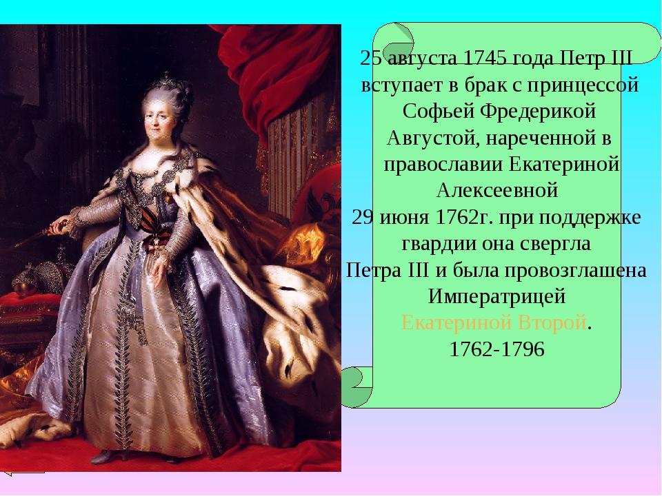 25 августа 1745 года Петр III вступает в брак с принцессой Софьей Фредерикой...