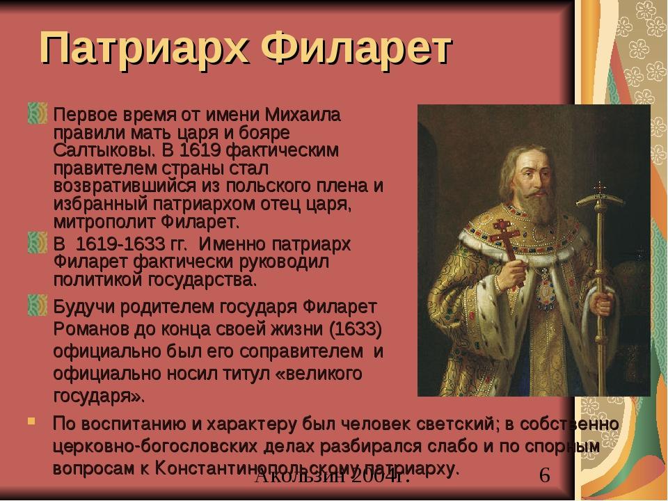 Патриарх Филарет Первое время от имени Михаила правили мать царя и бояре Салт...