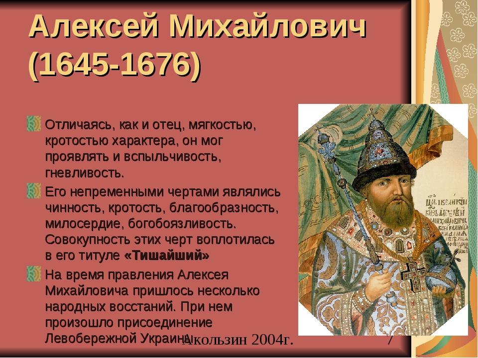 Алексей Михайлович (1645-1676) Отличаясь, как и отец, мягкостью, кротостью ха...