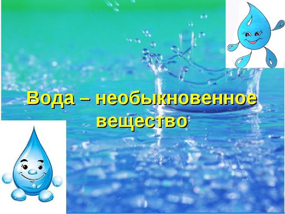 Вода – необыкновенное вещество
