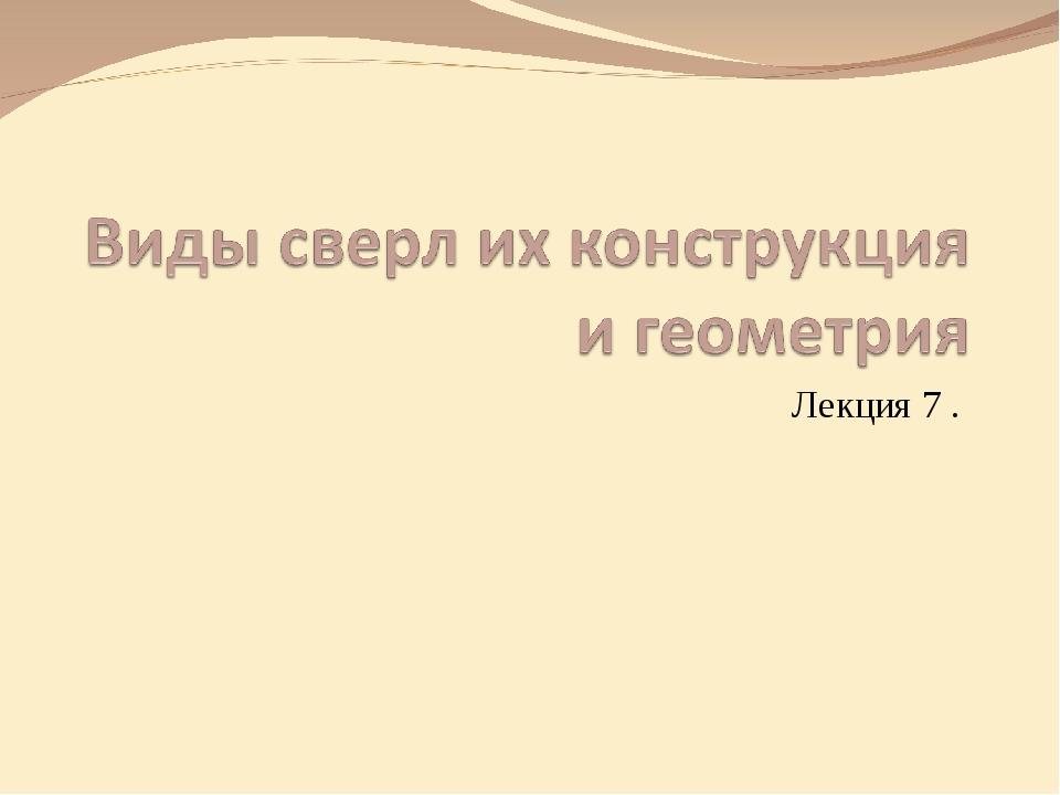 Лекция 7 .
