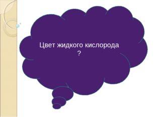 Цвет жидкого кислорода ?
