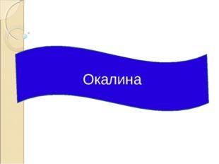 Окалина