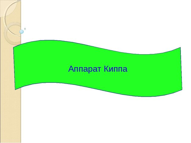 Аппарат Киппа