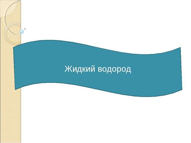 Жидкий водород