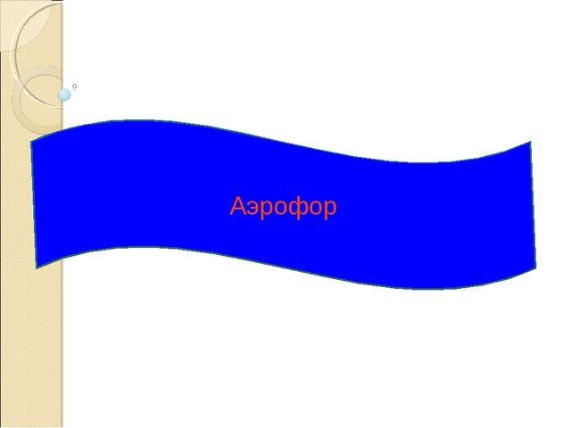Аэрофор