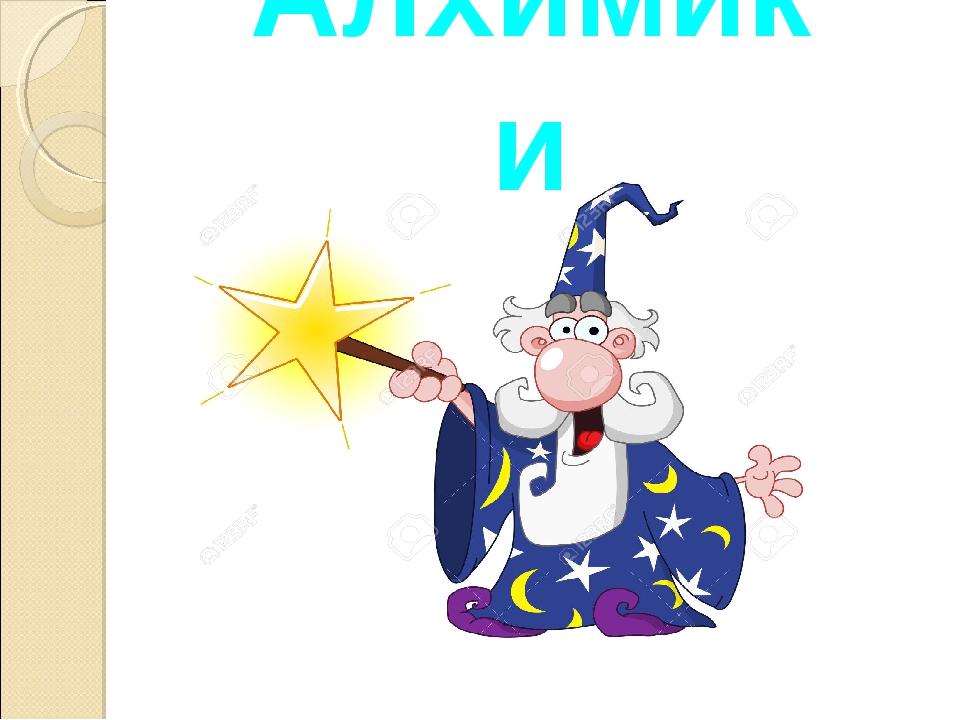 Алхимики