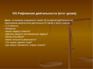 VIII.Рефлексия деятельности (итог урока). Цель: осознание учащимися своей УД