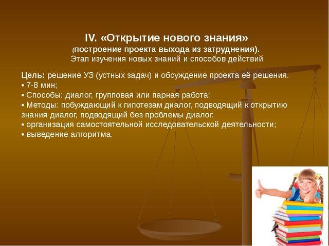 IV. «Открытие нового знания» (построение проекта выхода из затруднения). Этап...