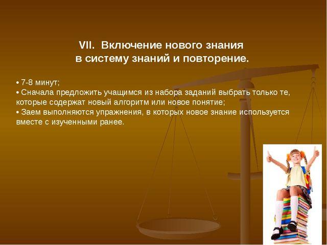 VII. Включение нового знания в систему знаний и повторение. • 7-8 минут; • Сн...