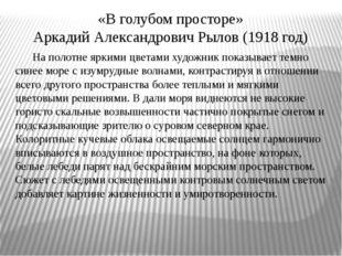 «В голубом просторе» Аркадий Александрович Рылов (1918 год) На полотне яркими