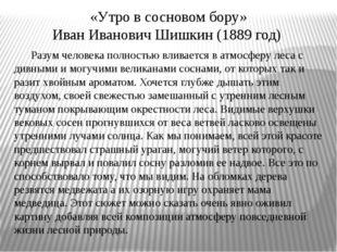 «Утро в сосновом бору» Иван Иванович Шишкин (1889 год) Разум человека полност