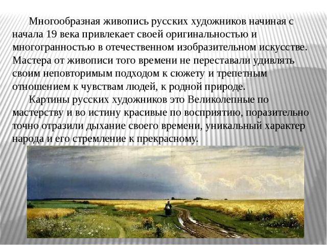 Многообразная живопись русских художников начиная с начала 19 века привлекает...