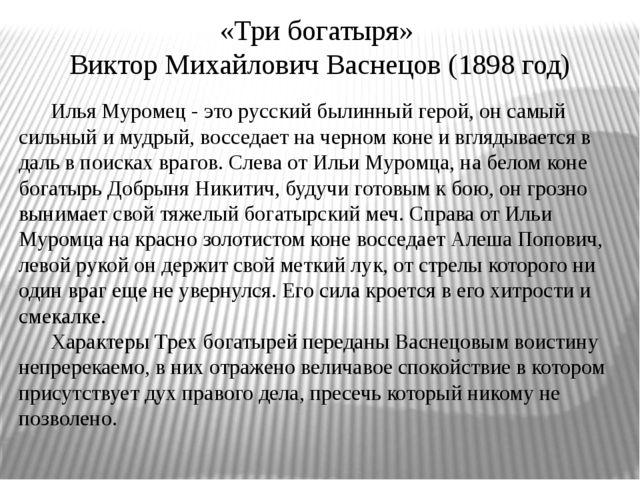 «Три богатыря» Виктор Михайлович Васнецов (1898 год) Илья Муромец - это русск...