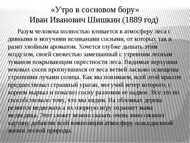 «Утро в сосновом бору» Иван Иванович Шишкин (1889 год) Разум человека полност...