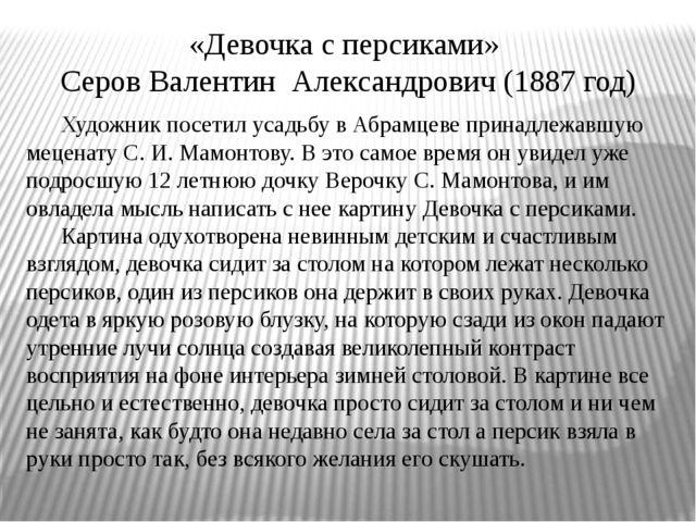 «Девочка с персиками» Серов Валентин Александрович (1887 год) Художник посети...