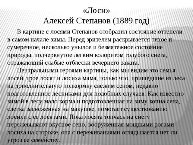 «Лоси» Алексей Степанов (1889 год) В картине с лосями Степанов отобразил сост...