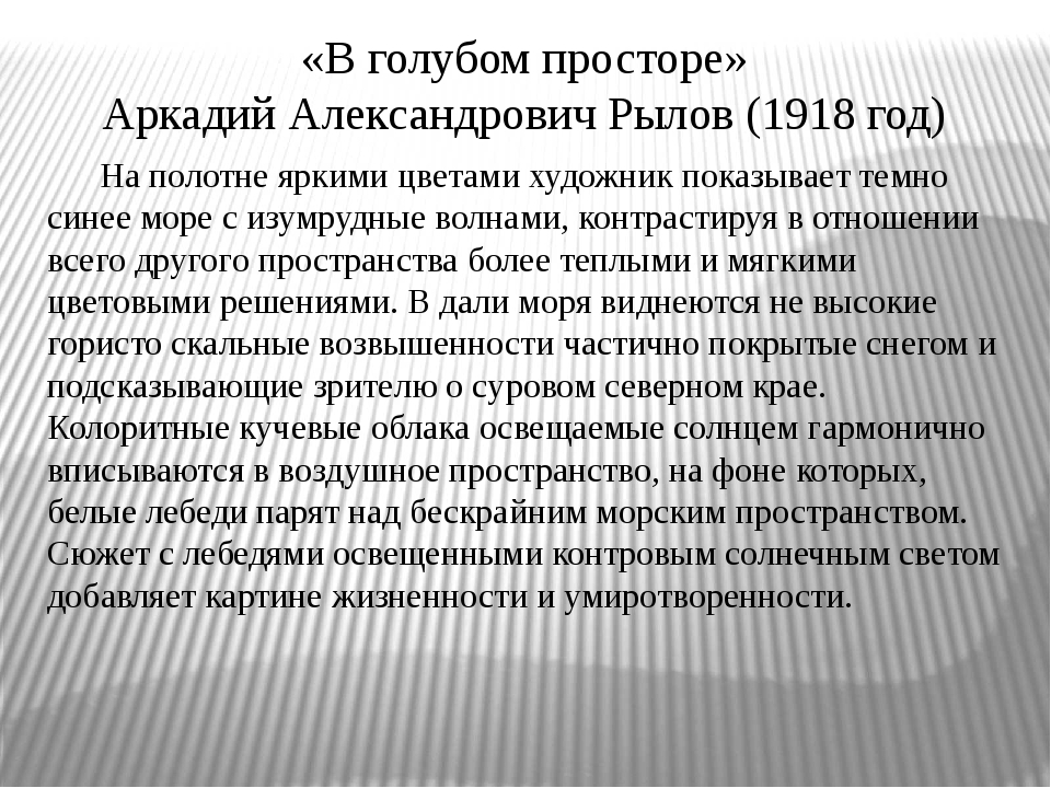 «В голубом просторе» Аркадий Александрович Рылов (1918 год) На полотне яркими...