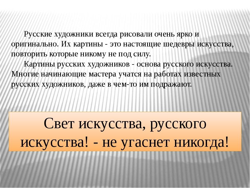 Русские художники всегда рисовали очень ярко и оригинально. Их картины - это...
