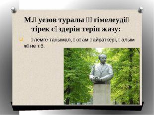М.Әуезов туралы әңгімелеудің тірек сөздерін теріп жазу: әлемге танымал, қоғам