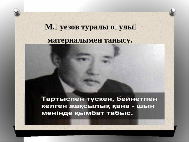 М.Әуезов туралы оқулық материалымен танысу.