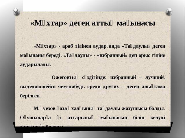 «Мұхтар» деген аттың мағынасы «Мұхтар» - араб тілінен аударғанда «Таңдаулы» д...