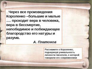 Расскажите о Короленко, подчеркнув уникальность личности писателя, о которой