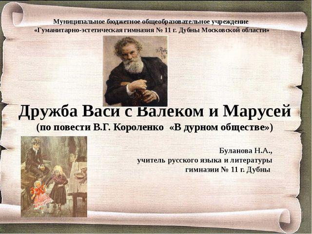 Муниципальное бюджетное общеобразовательное учреждение «Гуманитарно-эстетичес...