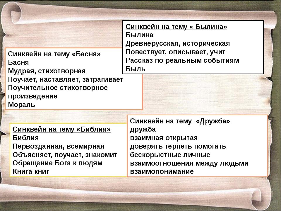 Синквейн на тему «Басня» Басня Мудрая, стихотворная Поучает, наставляет, затр...